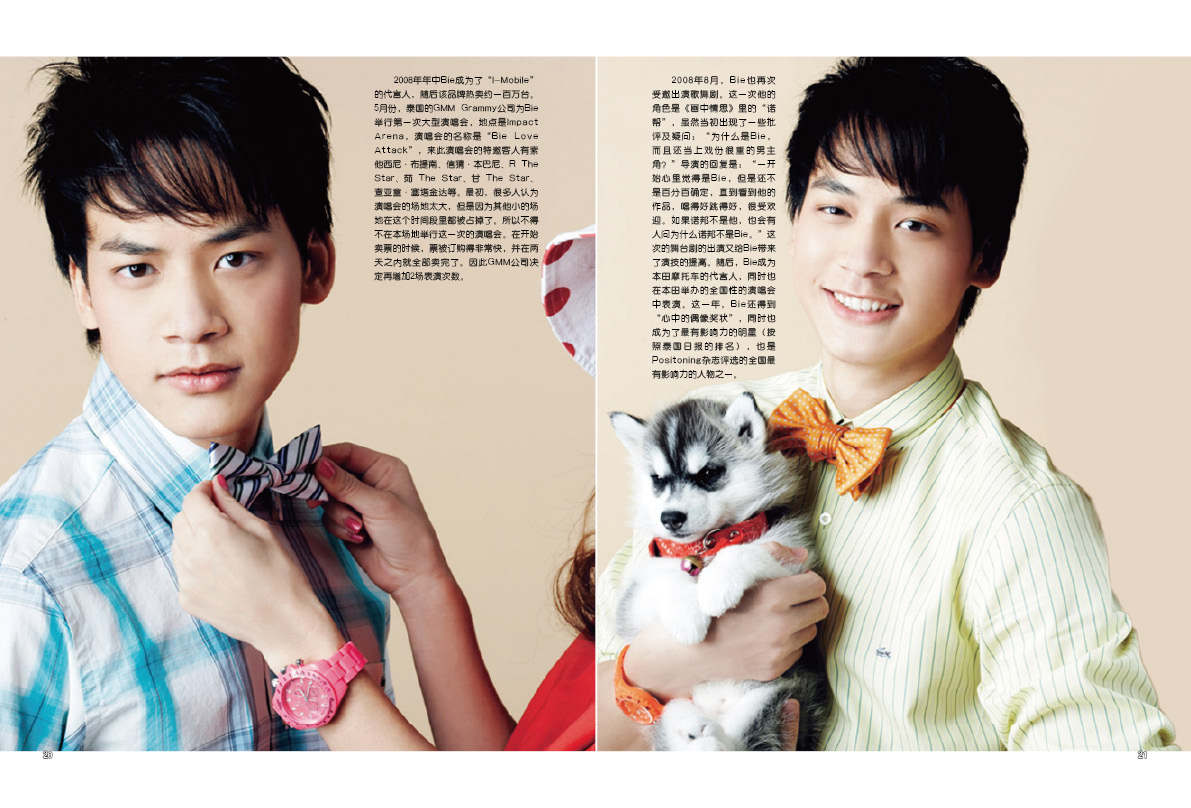 Bie Sukrit in Chinese Magazine Bling Bling | AFN (Asianfuse